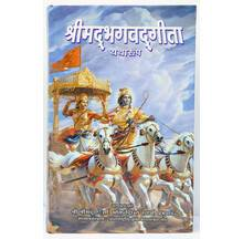 Hindi Bhagavad Gita As It Is