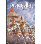 Gujarati Bhagavad Gita As It Is