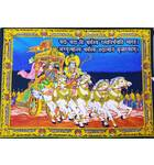 """Wall Hanging -- Krishna updesh with Arjun in Kurukshetra (30""""x40"""")"""